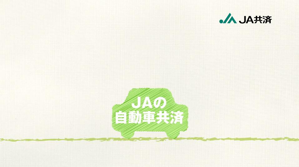 JA共済<br/>「お見積もりキャンペーン」